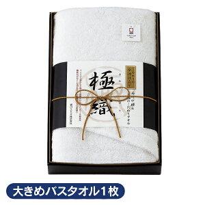 [100円クーポン対象]【送料無料】極織大きめバスタオル 2218-02283 ホワイト 綿100%
