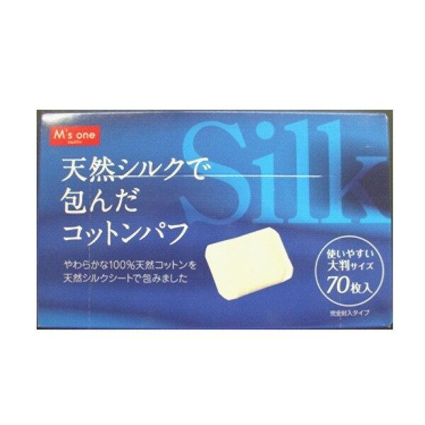 【M's one】天然シルクで包んだコットンパフ70枚 【D】