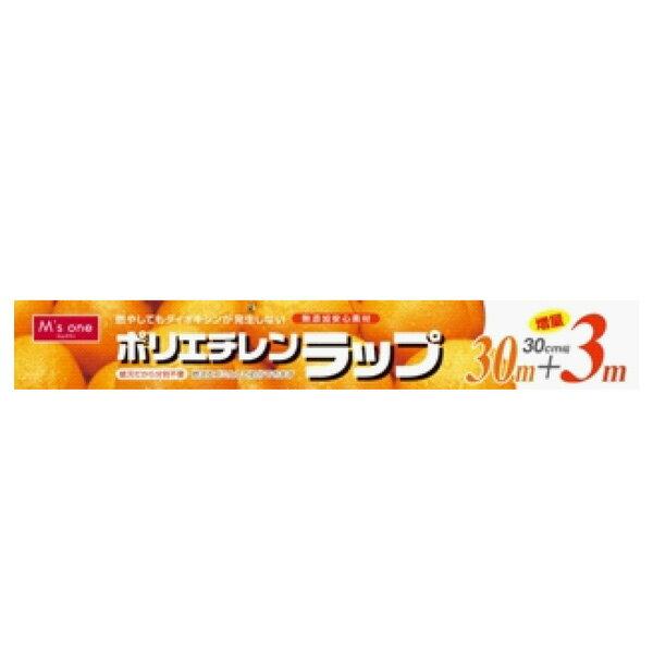 【M's one】ポリエチレンラップレギュラー30m+3m 【D】