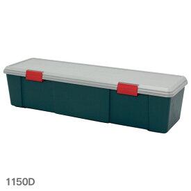 RVBOX 1150D グレー/ダークグリーン オーヤマRVボックス ボックス ケース フタ付き rv ボックス トランク 荷台 車 コンテナボックス アウトドア レジャー ボックス 工具箱 ベランダ ストッカー ガーデニング キャンプ レジャー 防災 大容量