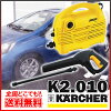 High pressure washing machine KARCHER K2010 1601-520 (KERCHER)(K2.010) why there is special washing household commercial cleaning cleaning electric tool dust PM2.5 Typhoon high pressure machine wash