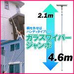 【送料無料】ガラスワイパージャンボ4.6MLL642アズマ工業【D】