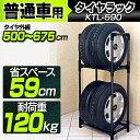 タイヤラック KTL-590 ブラック アイリスオーヤマ送料無料 タイヤラック タイヤ収納ラック タイヤ収納 物置 ガレージ 車庫 保管 タイヤスタンド 黒