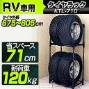 タイヤラック KTL-710 ブラック アイリスオーヤマ送料無料 タイヤラック ラック 大型 RV ファミリーカー タイヤ交換 タイヤ収納 タイヤ 収納 スタン...