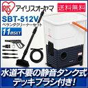 タンク式高圧洗浄機 SBT-512V ベランダセット 11点セット送料無料 アイリスオーヤマ 高圧洗浄機 タンク式 ベランダク…
