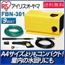 高圧洗浄機 FBN-301A4サイズ ハイパワー 軽量 浴室 風呂 網戸 洗車 外壁 泥 玄関 コンパクト ミニ 小さい 小型 高圧 …