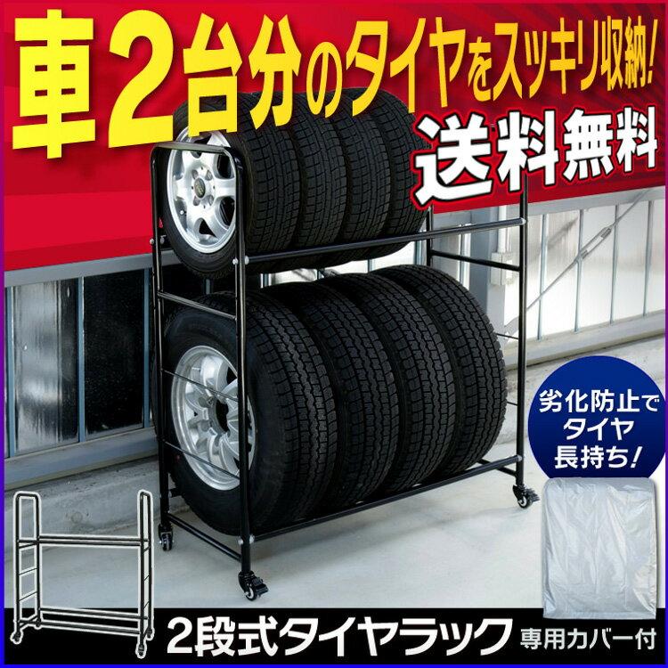 タイヤラック カバー付き 2段式 耐荷重160kg 【幅120cm×奥行45cm×高さ122cm】送料無料 キャスター付 ラック 2段 タイヤ 交換 収納 保管