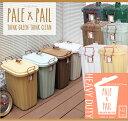 ペール×ペール 大容量60Lゴミ箱 ふた付き ダストボックス ごみ箱 分別 おしゃれ かわいい PALE×PAIL【B】【D】【スパイス】
