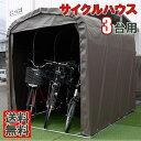 サイクルハウス 3台用 SH6-SB サイクル ハウス 自転車 置き場 3台 ガレージ サイクルポート 物置 マルチヤード 雨よけ テント 小型バイク 二輪車 ...