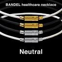 【レビュー投稿で選べる特典】バンデル ヘルスケア ネックレス ニュートラル BANDEL healthcare Neutral 磁気ネックレ…
