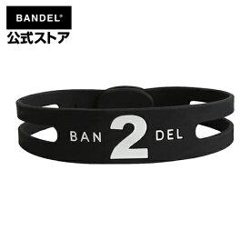 BANDEL bracelet No.2 (バンデルブレスレット) BlackxWhite ブラック×ホワイト 黒×白 BANDEL バンデル メンズ レディース ペア スポーツ シリコンゴム