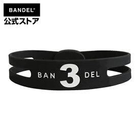BANDEL bracelet No.3 (バンデルブレスレット) BlackxWhite ブラック×ホワイト 黒×白 BANDEL バンデル メンズ レディース ペア スポーツ シリコンゴム