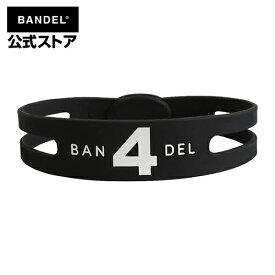 BANDEL bracelet No.4 (バンデルブレスレット) BlackxWhite ブラック×ホワイト 黒×白 BANDEL バンデル メンズ レディース ペア スポーツ シリコンゴム