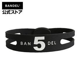 BANDEL bracelet No.5 (バンデルブレスレット) BlackxWhite ブラック×ホワイト 黒×白 BANDEL バンデル メンズ レディース ペア スポーツ シリコンゴム