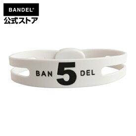 BANDEL bracelet No.5 (バンデルブレスレット) WhitexBlack ホワイト×ブラック 白×黒 BANDEL バンデル メンズ レディース ペア スポーツ シリコンゴム