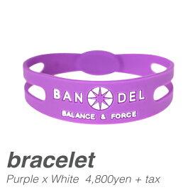 ブレスレット BANDEL bracelet(バンデルブレスレット) PurplexWhite(紫 パープル) BANDEL バンデル  メンズ レディース ペア スポーツ シリコンゴム プレゼント