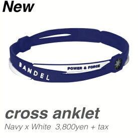 アンクレット cross anklet ネイビー×ホワイト(NavyxWhite クロスシリーズ) BANDEL バンデル メンズ レディース ペア スポーツ シリコンゴム プレゼント