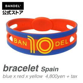 ブレスレット bracelet ワールドフットボール スペイン(Spain bluexredxyellow ブルー×レッド×イエロー) BANDEL バンデル  メンズ レディース ペア スポーツ シリコンゴム