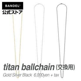 ネックレス チタンボールチェーン 交換用(Gold Silver Black チタン Ball chain) BANDEL バンデル  メンズ レディース ペア スポーツ シリコンゴム