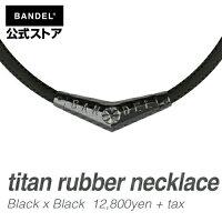 ネックレスtitanrubbernecklaceブラック×ブラック(BlackxBlack黒×黒チタンラバー)BANDELバンデルメンズレディースペアスポーツシリコンゴムプレゼント