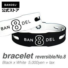 ブレスレット ナンバーブレスレット リバーシブルNo.8 BlackxWhite(ブラック×ホワイト 黒×白) BANDEL バンデル  メンズ レディース ペア スポーツ シリコンゴム