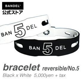ブレスレット ナンバーブレスレット リバーシブルNo.5 BlackxWhite(ブラック×ホワイト 黒×白) BANDEL バンデル  メンズ レディース ペア スポーツ シリコンゴム