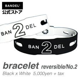 ブレスレット ナンバーブレスレット リバーシブルNo.2 BlackxWhite(ブラック×ホワイト 黒×白) BANDEL バンデル  メンズ レディース ペア スポーツ シリコンゴム