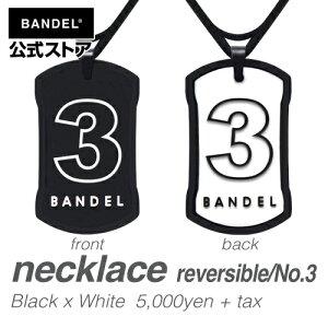 ネックレス ナンバーネックレス リバーシブルNo.3 ブラック×ホワイト(BlackxWhite) BANDEL バンデル メンズ レディース ペア スポーツ シリコンゴム