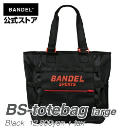 トートバッグ ブラック×レッド(BlackxRed 大容量 A4サイズ) BS-large tote(BS-LT001) BANDEL バンデル メンズ レディース スポーツ