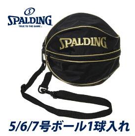 バスケットボールバッグ1球入れ SPADLING製 BALLBAG ブラックゴールド 黒金 スポルディング