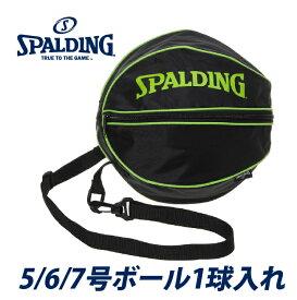 バスケットボールバッグ1球入れ SPADLING製 BALLBAG ライムグリーン スポルディング