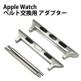 アップルウォッチ ベルト交換アダプター 2個セット バネ棒付き Applewatch 42mm用 SS バンド交換 ラグ