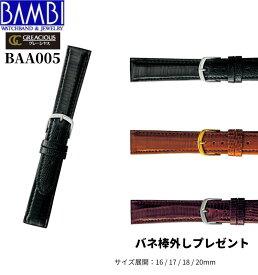 Bambi バンビ時計 バンド時計 ベルト テジュー リザード 16mm 17mm 18mm 20mm BAA005 送料無料