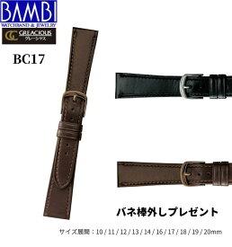 Bambi バンビ 時計ベルト 時計バンド カンガルー革 BC017 16mm 17mm 18mm 19mm 20mm