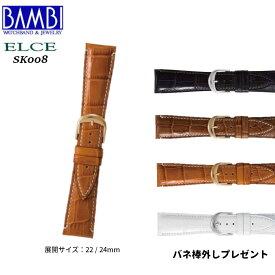 Bambi バンビ 時計ベルト 時計バンド エルセ カーフ 型押し 裏ラバー 22mm 24mm ラバー SK008 送料無料