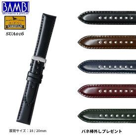 コードバン Bambi バンビ 時計ベルト 時計バンド 馬 馬革 ELCE エルセ SUA016 18mm 20mm 送料無料