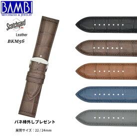 時計ベルト 時計バンド バンビ Bambi スコッチガード 型押し 牛革 カーフ ビッグサイズ BKM56 22mm 24mm