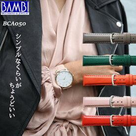 【女性人気NO.1】 Bambi バンビ 時計ベルト 時計バンド 牛革 カーフ BCA050 8mm 9mm 10mm 11mm 12mm 13mm 14mm 16mm 17mm 18mm 19mm 20mm