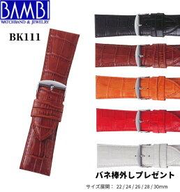 時計バンド アップルウォッチ対応 カーフ 型押し bambi 時計ベルト 22mm 24mm 26mm 28mm 30mm BK111 人気 プレゼント ブラック ブラウン オレンジ レッド ホワイト