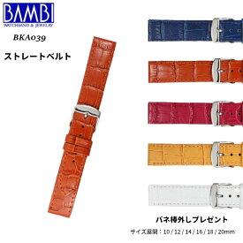 時計バンド カーフ 型押し bambi 時計ベルト 10mm 12mm 14mm 16mm 18mm 20mm 高級 BKA039 ライトブルー ベージュ ピンク ホワイト