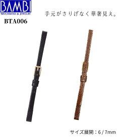 時計バンド リザード トカゲ革 バンビ bambi 時計ベルト 6mm 7mm 人気 高級 BTA006
