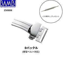 時計バックル 腕時計用バックル Dバックル バックル Bambi バンビ 三ツ折式 プッシュ式 18mm 20mm 22mm メンズ レディース ZS0008 送料無料