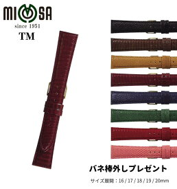 ミモザ Mimosa 時計ベルト 時計バンド リザード トカゲ革 TMシリーズ 10mm 11mm 12mm 13mm 14mm 15mm 16mm 17mm 18mm 19mm 20mm 日本製
