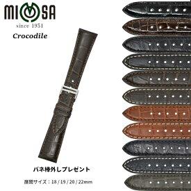 ミモザ クロコダイル 時計バンド 時計ベルト 国産バンド ブラック ネイビー ブラウン グレー