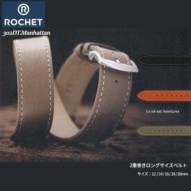 ROCHET ロシェ 時計ベルト 時計バンド 2重巻き ロングサイズ 牛革 カウハイド 12mm 14mm 16mm 18mm 20mm DT Manhattan 302マンハッタン