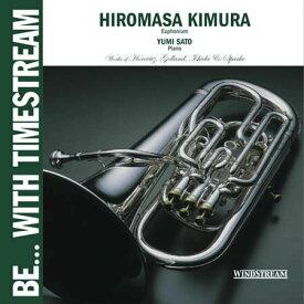 流れゆく時間の中を・・・ 木村寛仁 BE... WITH TIMESTREAM【ユーフォニアム CD】WST-25005
