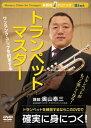 【お取り寄せします 約5日間】Winds 楽器別上達クリニック トランペットマスター【DVD】BOD-7015