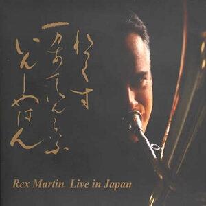 【取寄 約5-10日間】レックス・マーティン(Tuba)ライヴ・イン・ジャパン Rex Martin Live in Japan 【テューバ / チューバ CD】WKCD-0013