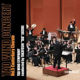 タッド・ウィンド・コンサート(5) ヤン・ヴァンデルロースト/カンタベリー・コラール【吹奏楽 CD】WST-25008