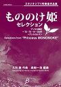 【お取り寄せします 約3-5日間】「もののけ姫」セレクション 作曲:久石 譲 編曲:森田一浩【吹奏楽-楽譜セット】COMS-85035